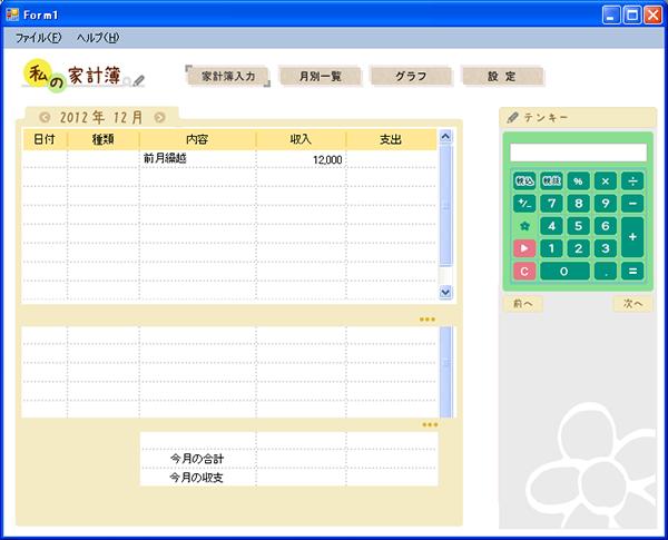 私の家計簿バージョン0.2 電卓