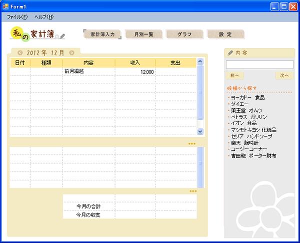 私の家計簿バージョン0.2 内容