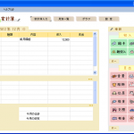 「私の家計簿」幻のバージョン0.2