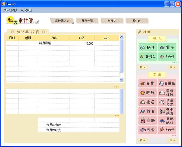 私の家計簿バージョン0.2 種類