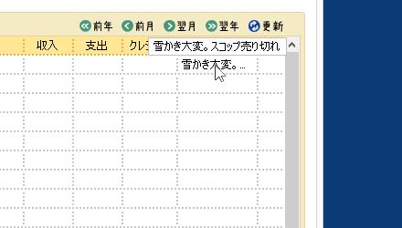 私の家計簿 列幅 マウスをのせた時