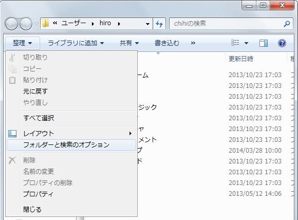 windows7 フォルダオプションの開き方