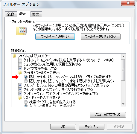 windows7 隠しフォルダを表示する