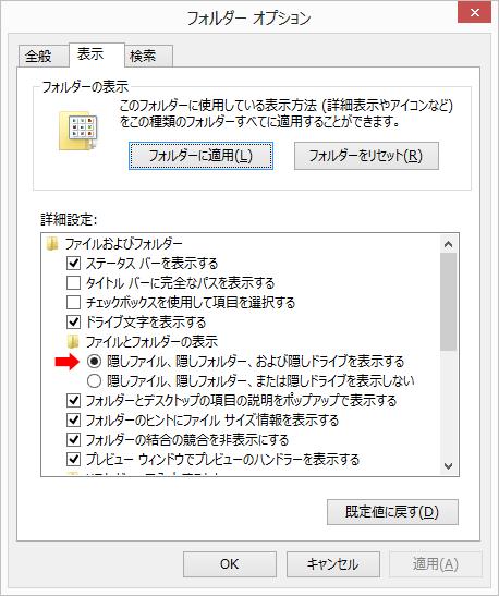 windows8 隠しフォルダを表示する
