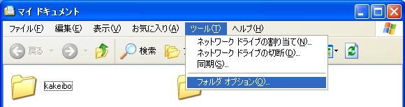 windowsXP フォルダオプションの開き方