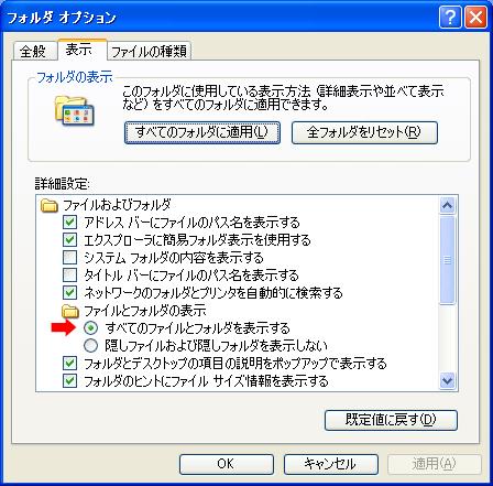 windowsXP 隠しフォルダを表示する
